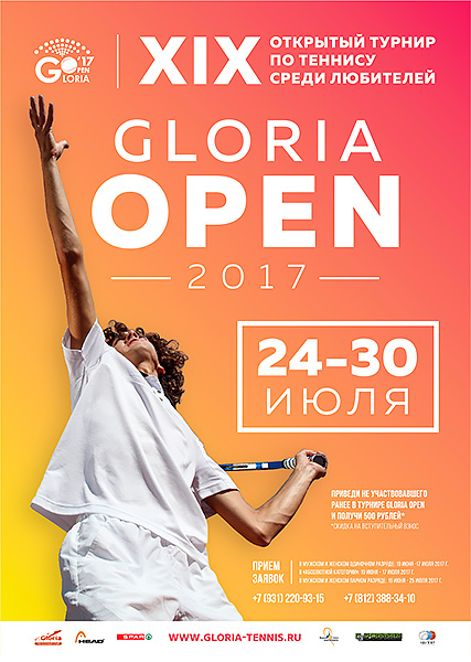 Gloria Open 2017