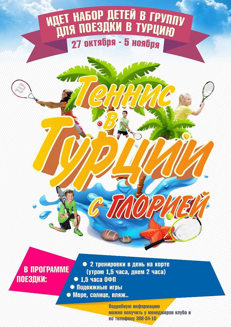 Теннис в Турции с Глорией