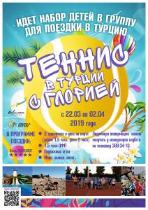 Плакат теннис турция 2019